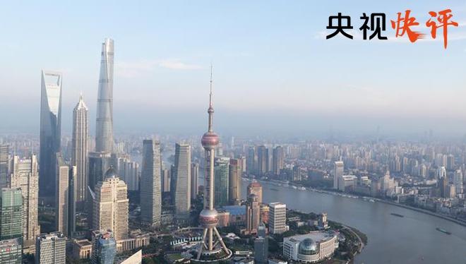 央视快评:创造新时代改革开放新奇迹图片