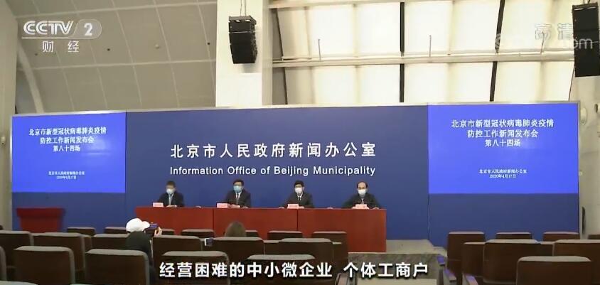 蓝冠:工复产北京发布支蓝冠持中小微企业图片