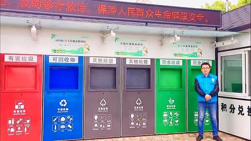 南京:垃圾不分类且拒不改正 个人最高罚200元图片