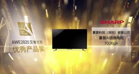 夏普睿尚AI语音电视斩获AWE2020艾普兰优秀产品奖