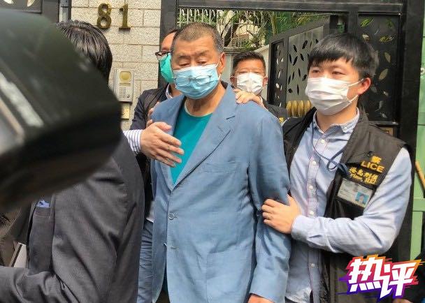 △4月18日下昼,香港警方将黎智英拘捕