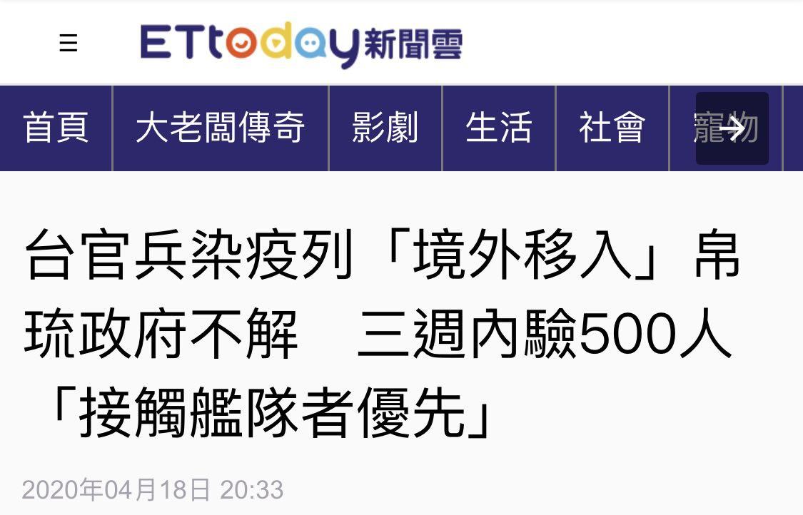 台媒:被民进党当局怀疑为台染疫官兵感染源 零确诊的帕劳感到不解图片