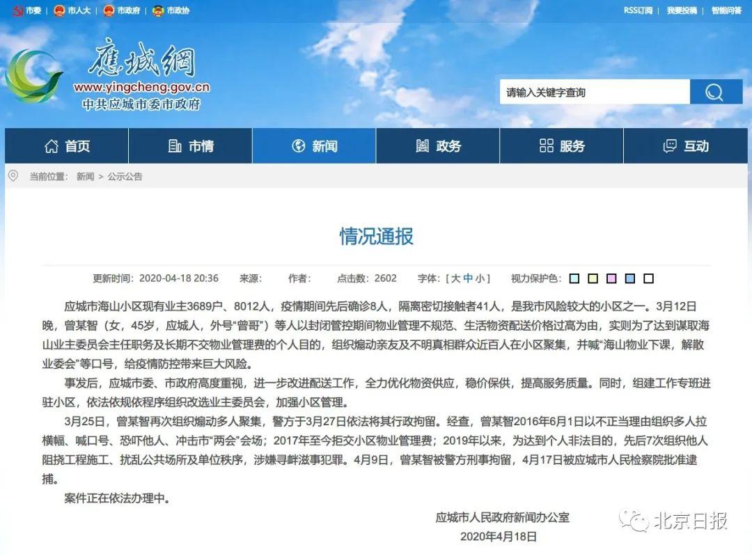 湖北应城通报近百人聚集事件:煽动者被批捕图片