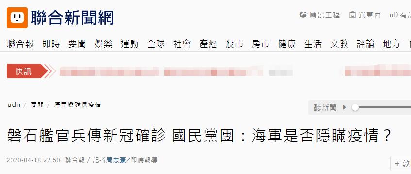 """台军舰出现新冠肺炎确诊病例,国民党团质疑""""有人想隐瞒疫情""""图片"""