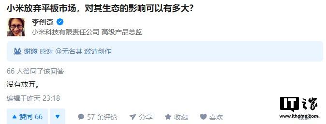 """小米李创奇在""""小米放弃平板市场""""的知乎相关讨论中表示""""没有放弃"""""""