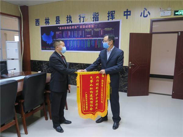 西林法院:大力执行金融案件 银行送锦旗致谢图片