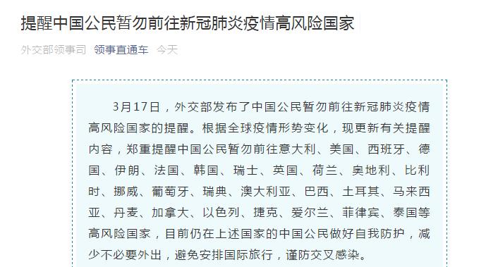 外交部:中国公民暂勿前往意大利、美国等疫情高风险国家图片