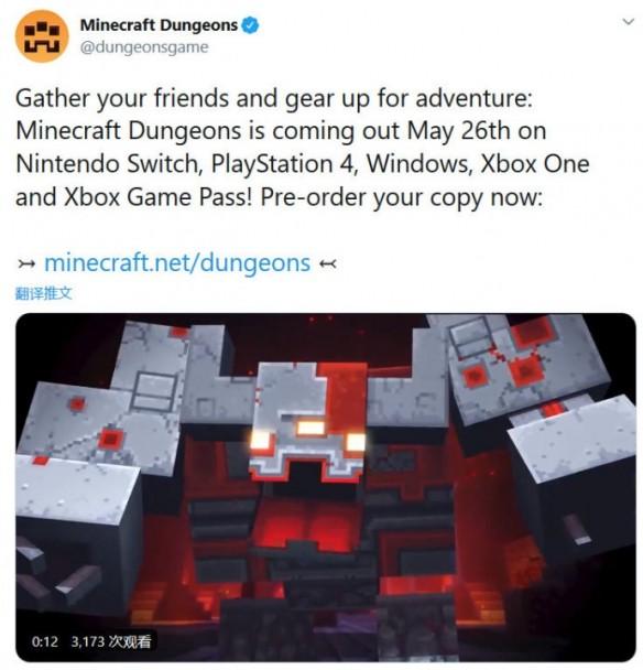 《我的世界:地下城》官宣  5月26日发售