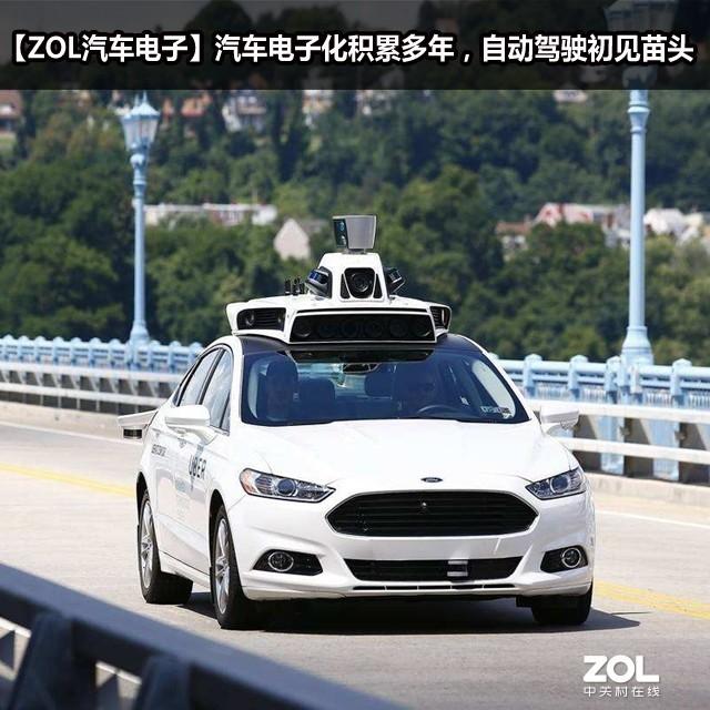汽车电子化积累多年,自动驾驶初