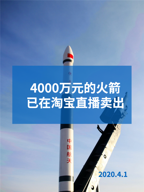 4000万买下淘宝直播火箭 长光回应:开启了商业航天新模式