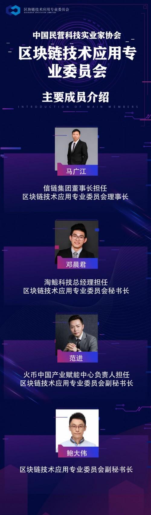 中国民协打造区块链技术应用专委会 推动技术先行辅助行业应用落地
