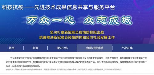 平安智慧医疗智能战疫利器入围科技部推荐产品名录 获得官方平台推荐