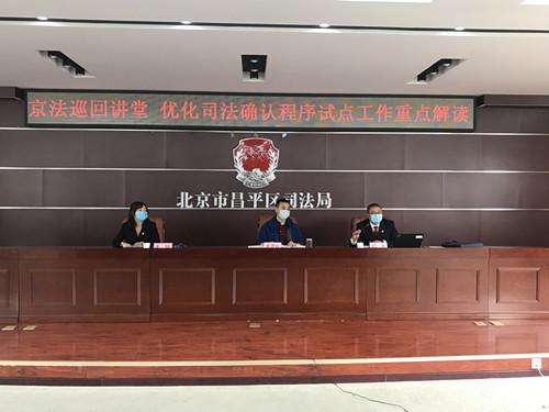 昌平法院:22家司法所在线收看法官直播