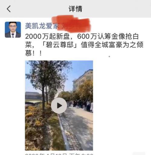 报复性购房来了?上海买豪宅像抢
