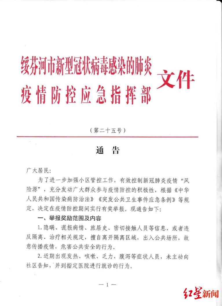 绥芬河:举报隐瞒、谎报病情等线索属实奖励2000元图片