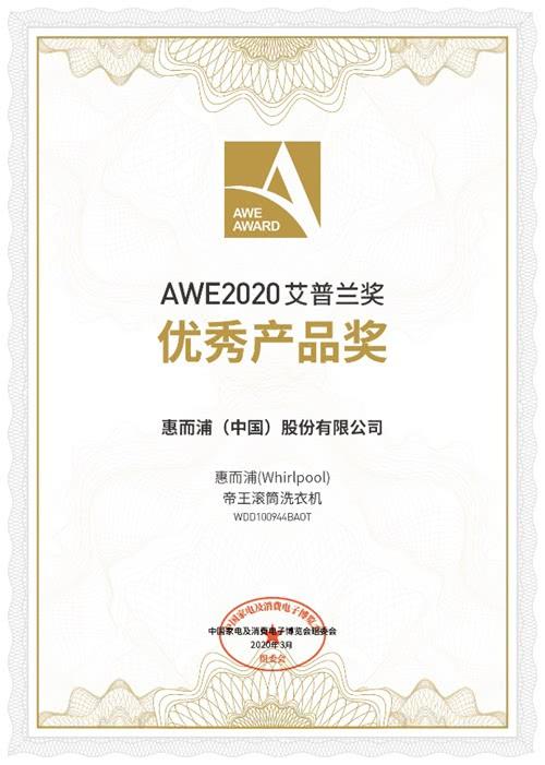 惠而浦帝王滚筒洗衣机荣膺AWE2020艾普兰优秀产品奖