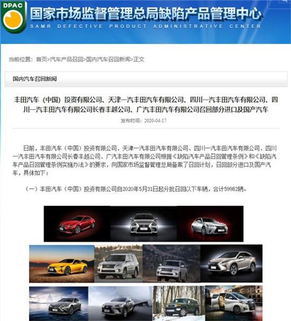 丰田因燃油泵缺陷在华发起召回 涉及25.6万辆