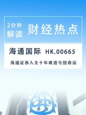 海通证券投资106亿分红收入31.5