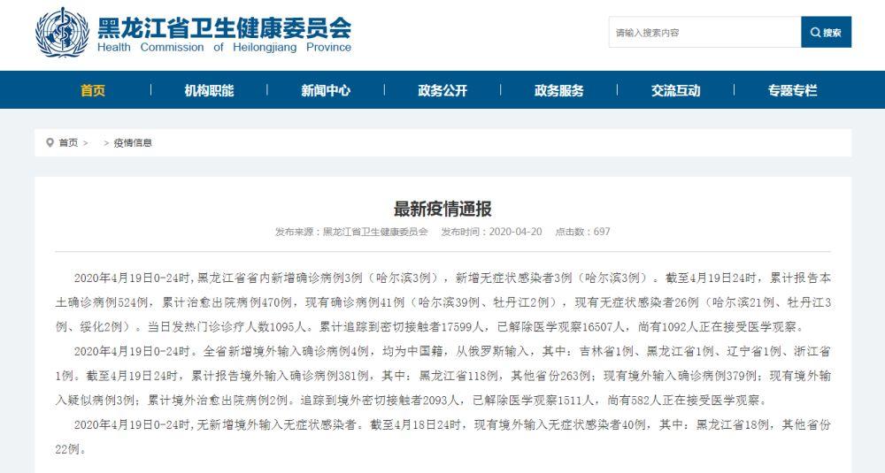 黑龙江省内新增确诊病例3例 新增境外输入确诊病例4例图片
