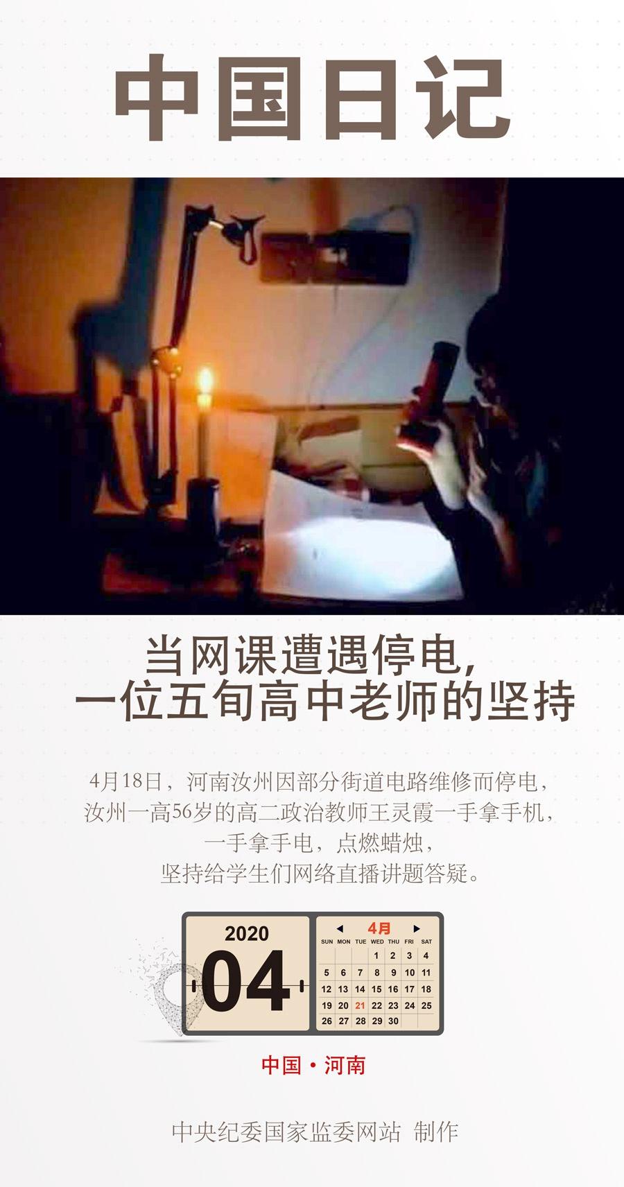 中国日记·4月21日|当网课遭遇停电,一位五旬高中老师的坚持图片