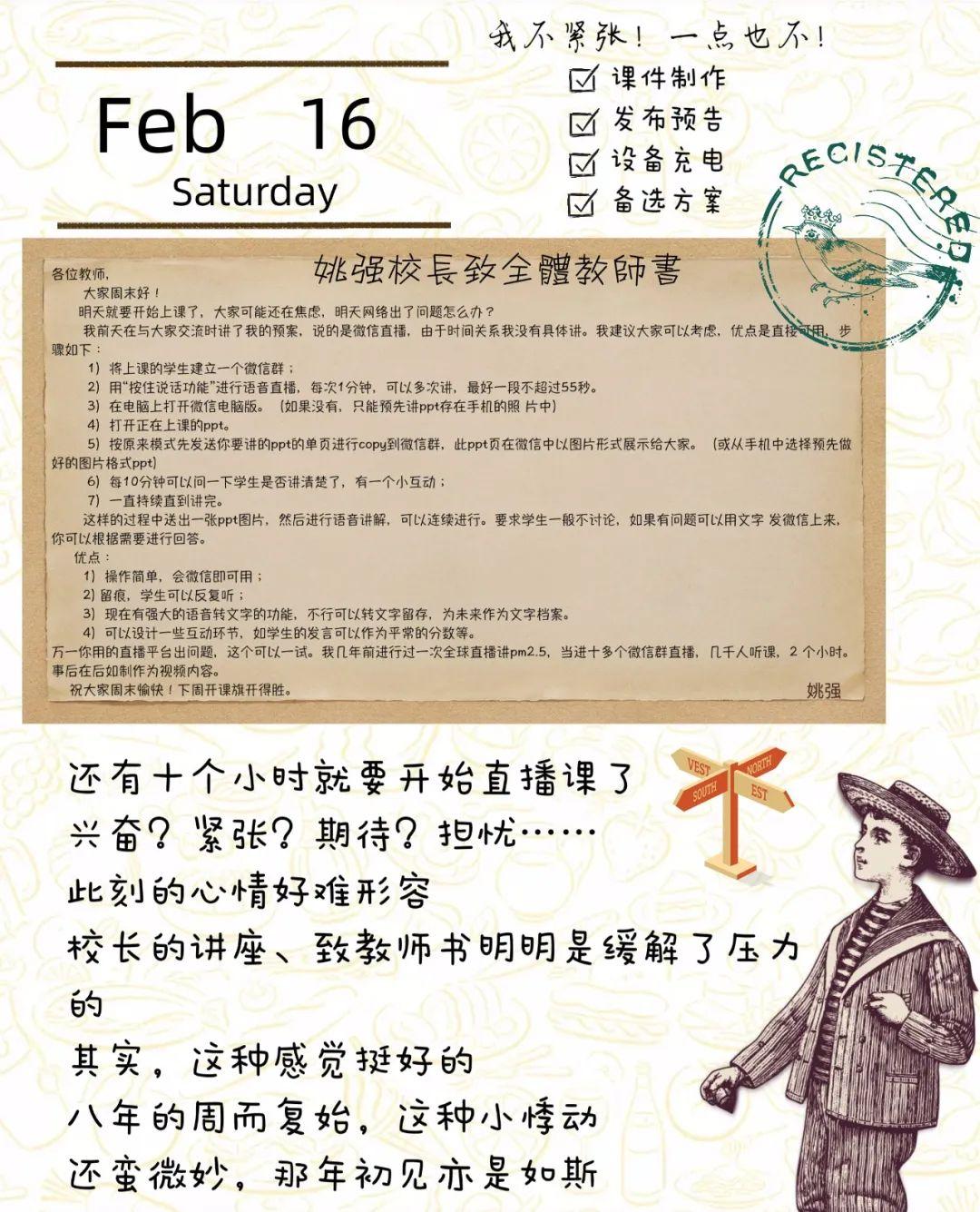 「摩天测速」主摩天测速播老师线上教学日记大公图片