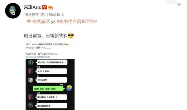 realme5G新品将于明日官宣杨紫代言或为realmeX3