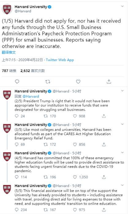 哈佛大学推特回应