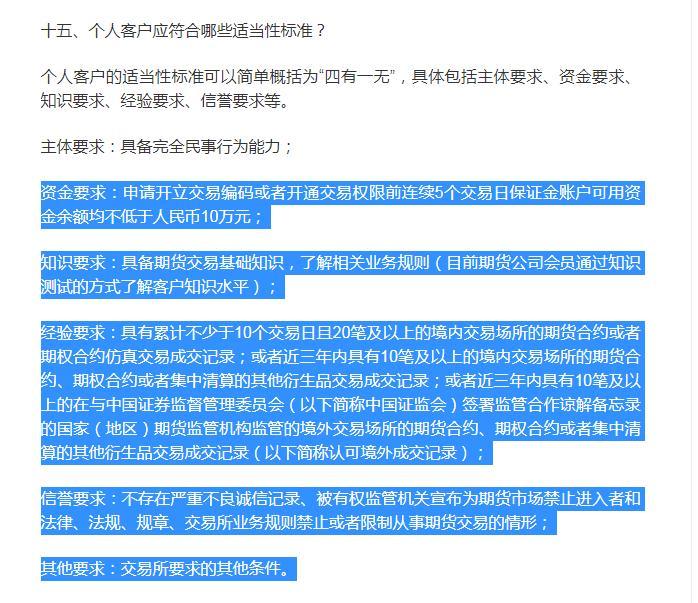 """中行原油宝""""倒贴""""调查:高风险投资品""""平民化""""变锋利割刀"""