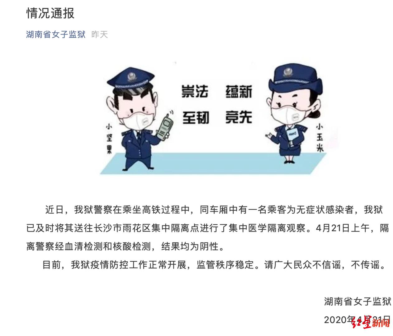 蓝冠官网,子监狱发生疫情假的情况蓝冠官网通报来了图片