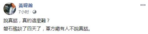天富:军舰事件不说真话台名嘴喊了一句话天富图片