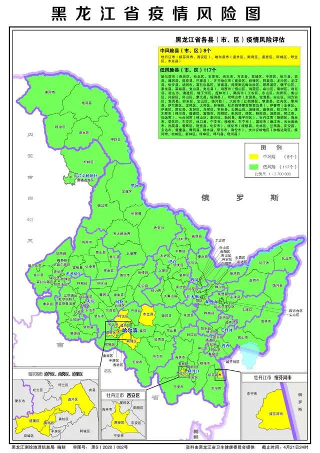 「摩天平台」意黑龙江省内这8个摩天平台县市是中风险图片