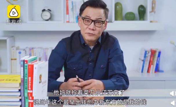 李国庆爆新东方猛料:俞敏洪母亲曾拎菜刀到公司分利 当年与徐小平桌子都掀翻了