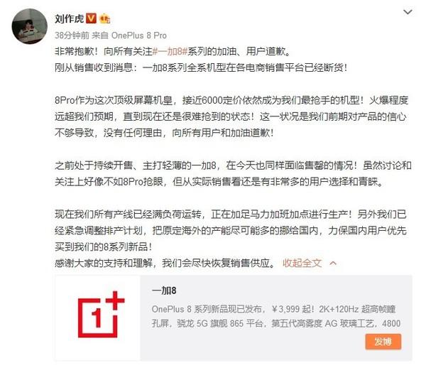 刘作虎宣布一加8系列全系机型断货火爆程度远超预期
