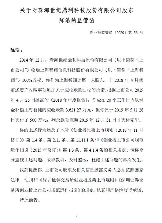 世纪鼎利股东陈浩收监管函 未及时补偿3621.27万应收账款