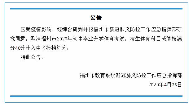 【摩天娱乐】育中考摩天娱乐取消全部按满分4图片