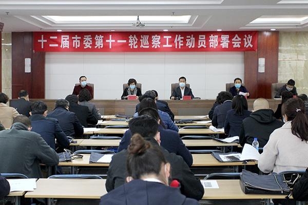 十二届抚顺市委第十一轮巡察工作动员部署会议召开图片