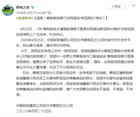 """武汉市蔡甸区邮政银行发现感染""""新冠肺炎""""病例?中国邮政辟谣!图片"""