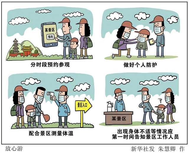 """重庆成""""五一""""出游热门目的地和客源地 专家提醒:游客需要培养预约参观的习惯,做到文明、尽责图片"""
