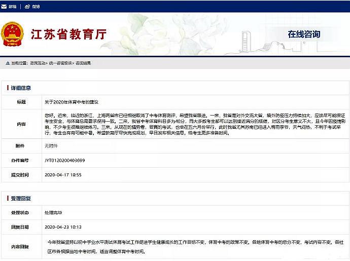 [摩天代理]中考江苏省教育厅回摩天代理复政策不变图片