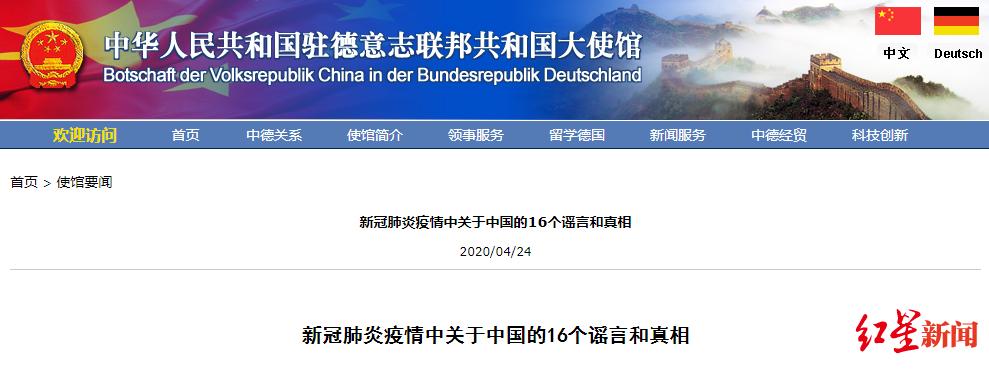 中国驻德使馆:新冠肺炎疫情中关于中国的16个谣言和真相图片