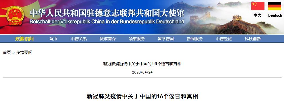 驻德使馆:新冠肺炎疫情中关于中国的16个谣言和真相图片