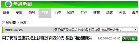 香港侮辱国旗案被告获刑20日,律政司表示欢迎图片