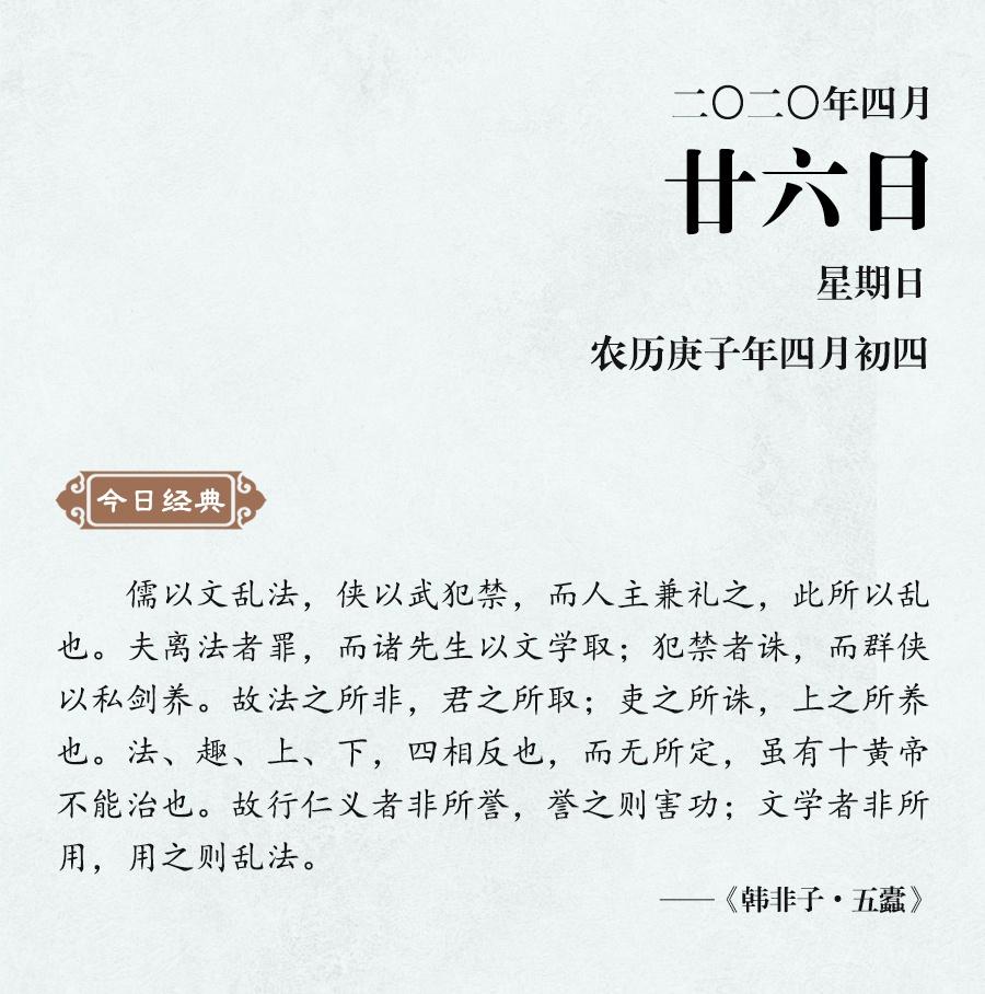 【清风典历】儒以文乱法,侠以武犯禁图片