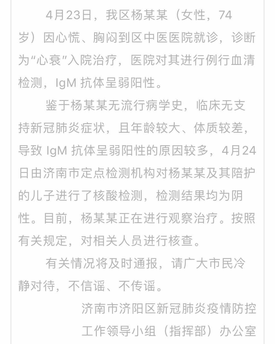 山东济南一74岁女性IgM抗体呈弱阳性 官方发布最新通告图片