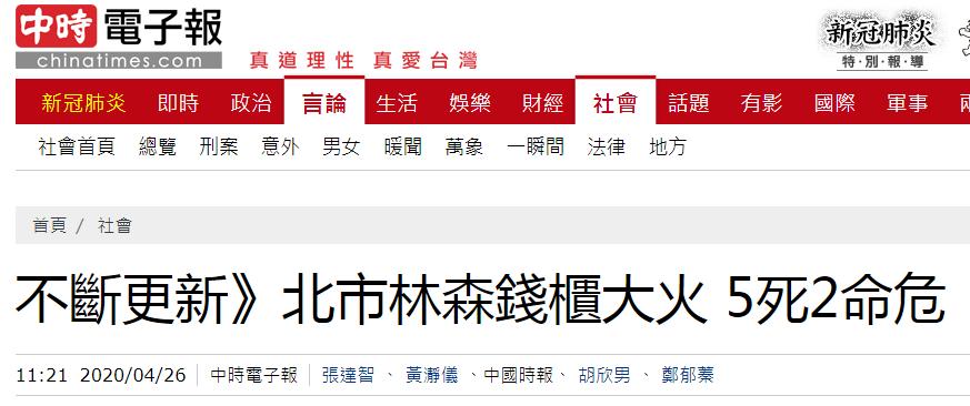 台北钱柜KTV火灾致5人死亡、2人命危,钱柜发声明致歉图片