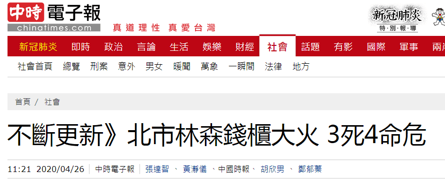 """台北钱柜KTV火灾致3人死亡、4人命危,柯文哲发布""""重大灾害快报""""图片"""