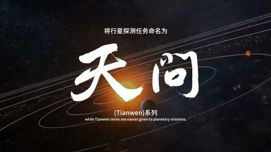 号摩天娱乐中国首次火星探测任务名称公布,摩天娱乐图片