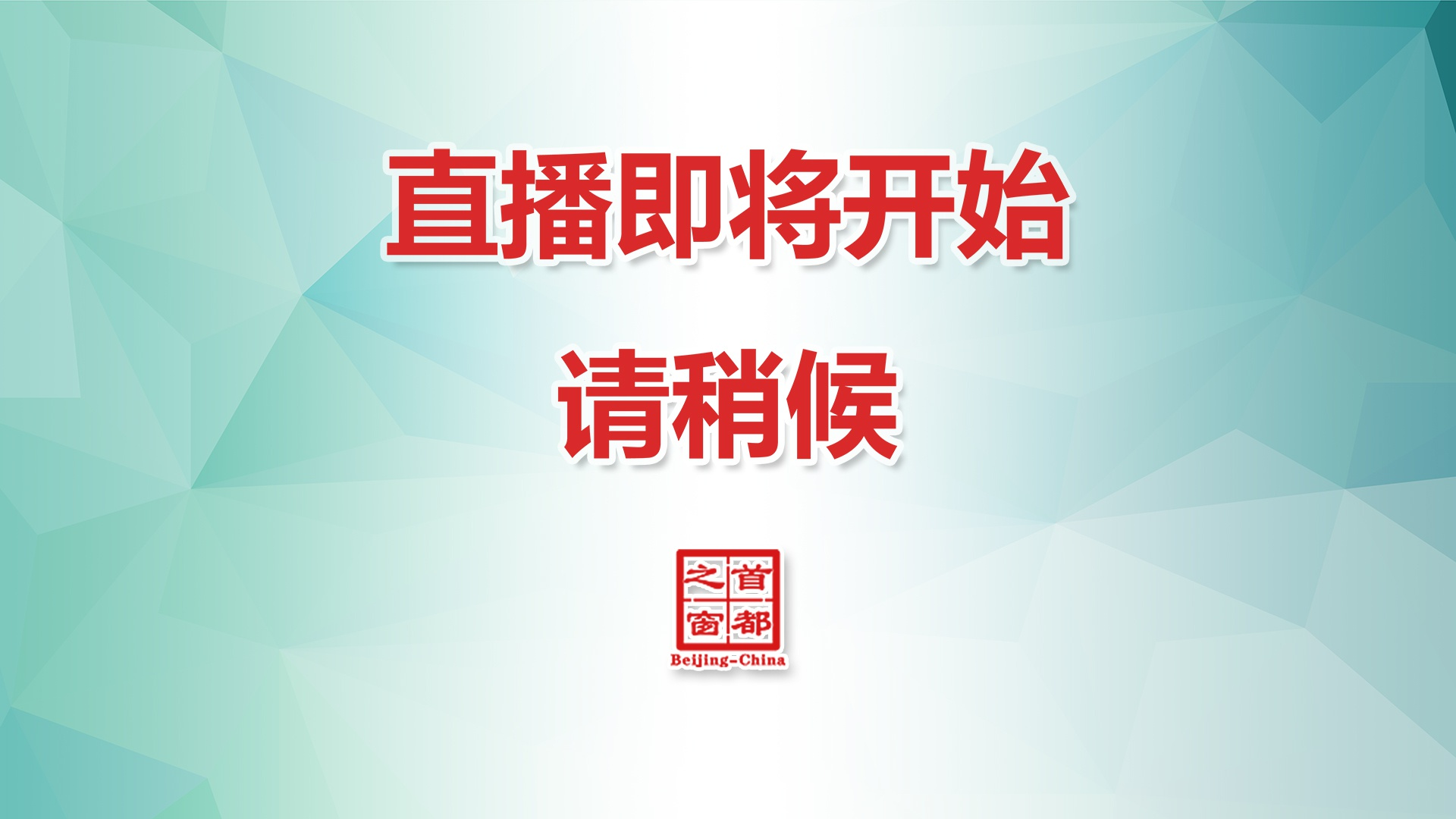 2020年(第2期)北京市小客车指标摇号直播图片