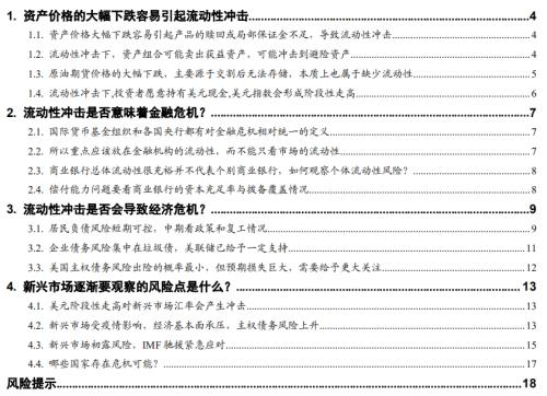 北京安全的配资公司,李超:流动性冲击是否会导致金融危机和经济危机?