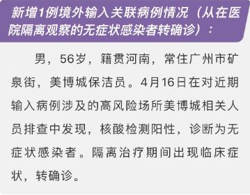 """广州通报一持湖北""""绿码""""学生返校大排查中验出阳性图片"""